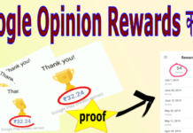 google opinion rewards bktricks