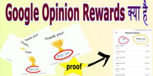 google opinion rewards bktricks